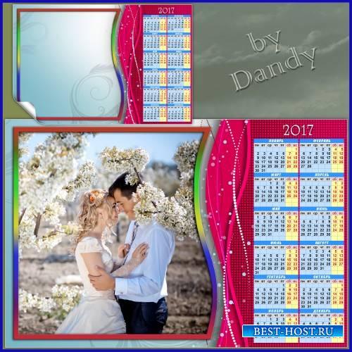 Шаблон календаря на 2017 год - Счастливая пора
