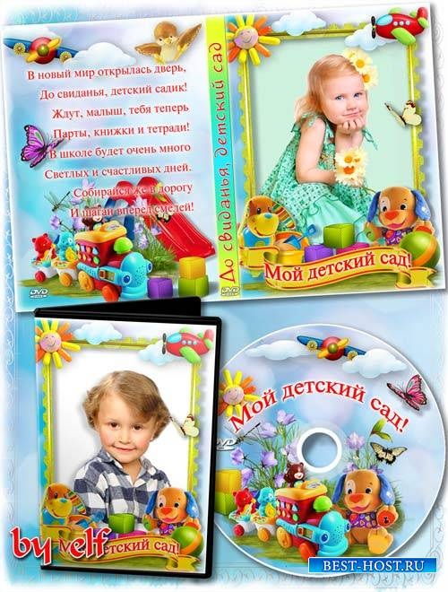 Обложка DVD и задувка на диск - Выпускной в детском саду