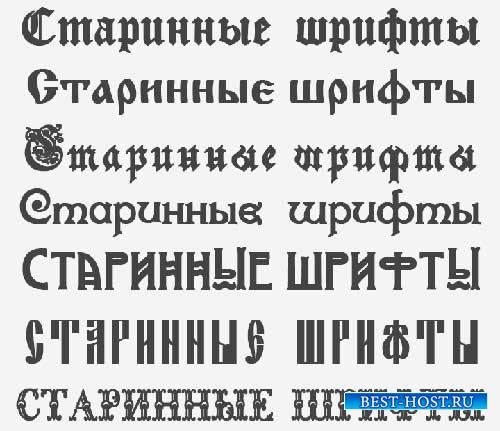 Старинные вензельные русские шрифты