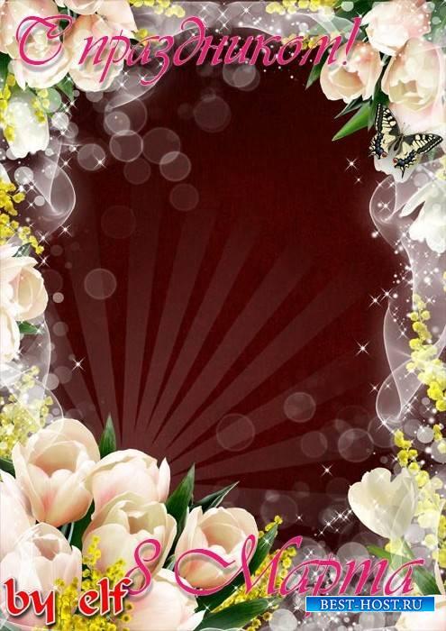 Весенняя праздничная фоторамка к 8 Марта - Красота весны