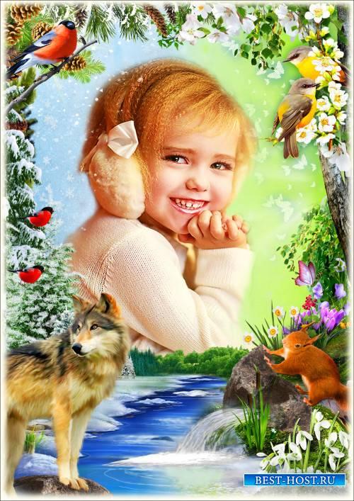 Рамка для фото - Прощай дорогая зима - Здравствуй долгожданная весна