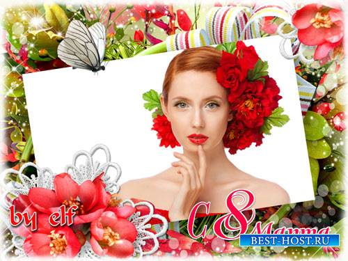 Женская рамка для фото к 8 Марта - Твои любимые цветы cогрею я своим дыхань ...