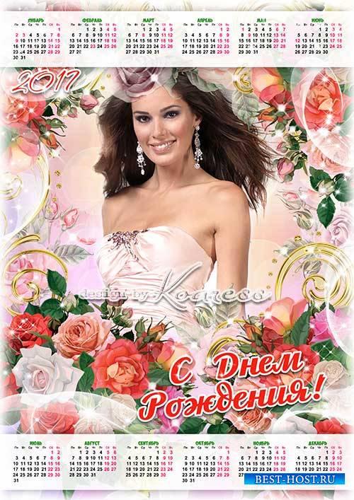 Праздничный календарь-рамка на 2017 год - В твой праздник эти розы для тебя