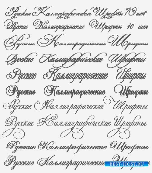 Русские каллиграфические шрифты