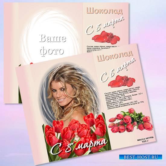 Обертка на шоколад - Тюльпаны на 8 марта