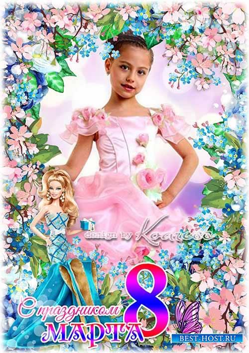 Весенняя рамка для портретных фото девочек к 8 Марта - Нарядны вы сегодня,  ...
