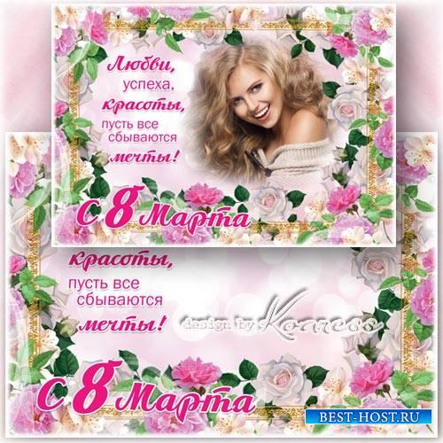 Праздничная рамка для фото к 8 Марта - Пожелание для самой любимой