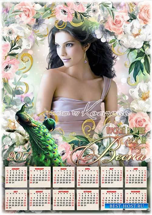 Женский календарь с фоторамкой - Пусть в душе будет вечно весна