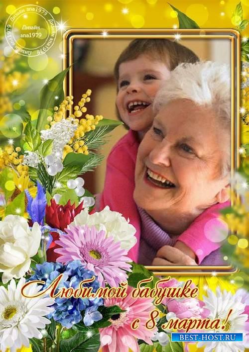 Рамка для фотошопа – Лучше бабушки любимой ни кого на свете нет