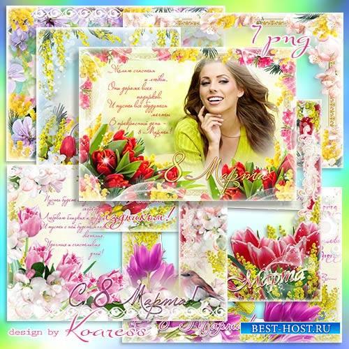 Праздничные рамки для фотошопа в png - C прекрасным праздником весны сердеч ...