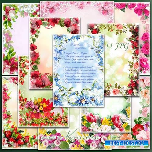 Фоны с цветами для дизайна - Весенние поздравления