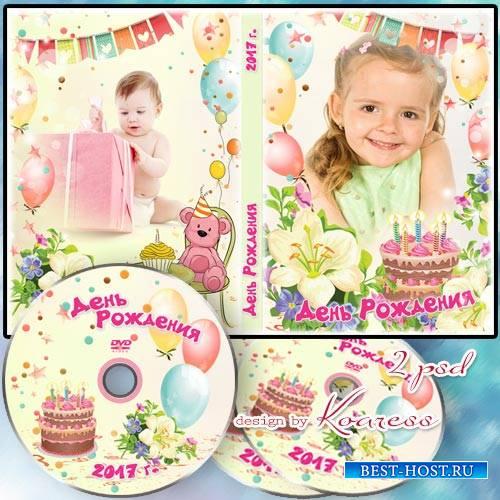Обложка и задувка для dvd диска с вырезами для фото - Мой веселый День Рождения