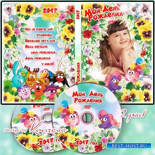Обложка и задувка для dvd диска с рамкой для фотошопа со смешариками - Самый лучший праздник с лучшими друзьями