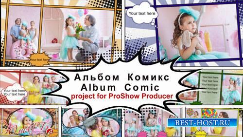 Проект для ProShow Producer - Альбом Комикс