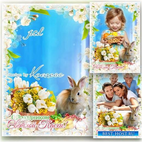 Пасхальная праздничная рамка для фото - В светлый праздник Воскресенья счастье пусть приходит в дом