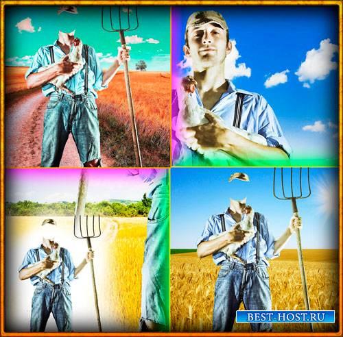 Фотошаблон для фото - Колхозник в поле с вилами
