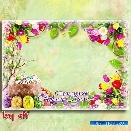 Пасхальная праздничная рамка для фото – День великий, день спасенья