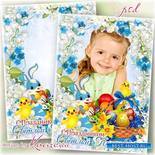 Пасхальная рамка для фотошопа - Со светлым Праздником Пасхи
