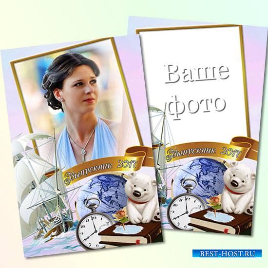 Фоторамка psd - Выпускник 2017