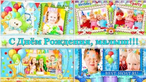 Проект детский для ProShow Producer  - С днём Рождения, малыш