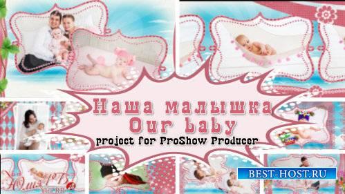 Проект для ProShow Producer - Наша малышка