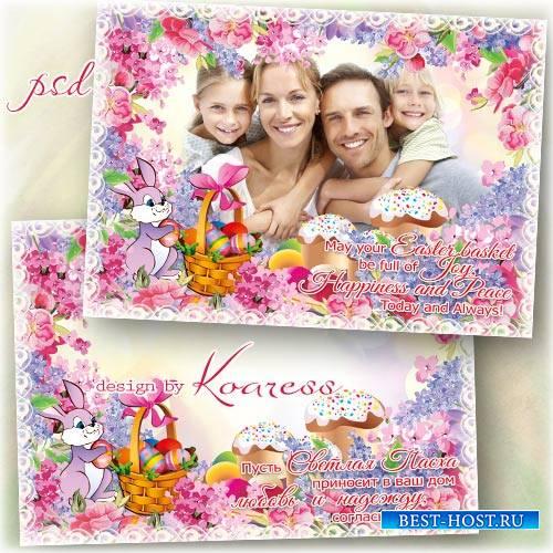 Пасхальная праздничная рамка для фото - Пусть в семье царит добро