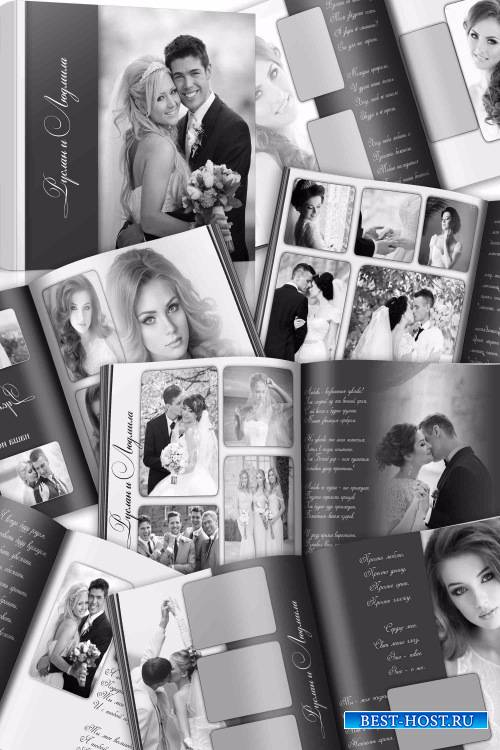 Романтическая фотокнига – Черно-белая