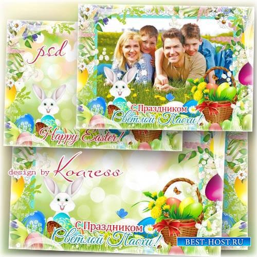 Пасхальная праздничная фоторамка - Светлый Праздник, день великий