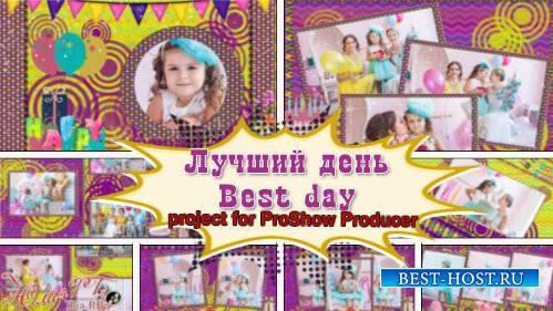 Проект для ProShow Producer - Лучший день