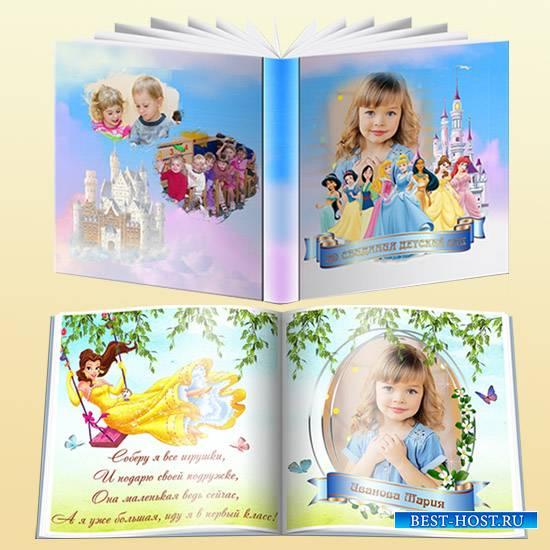 Фотокнига детского сада - Диснеевские принцессы