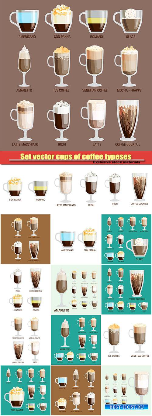 Set vector cups of coffee typeses