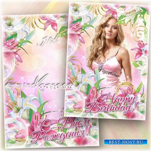 Поздравительная рамка-открытка с Днем рождения - Для самой милой и любимой