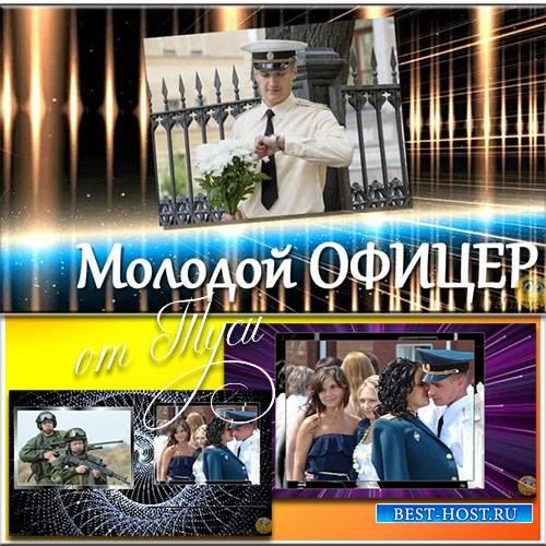 Молодой офицер - Проект ProShow Producer