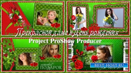 Проект для ProShow Producer - Прекрасной даме в день рождения