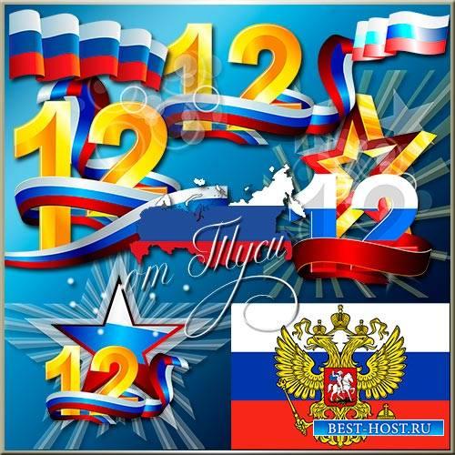 Клипарт - День России