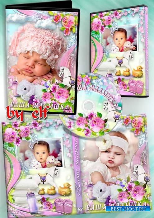 Обложка и задувка dvd для детского видео — Милая малышка, солнечный мой лучик