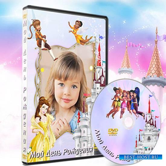 Обложка на dvd - Диснеевские феи