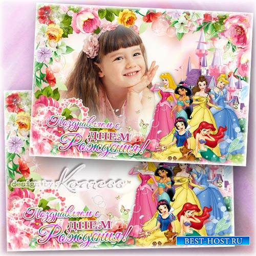 Рамка для фото детей с принцессами Диснея - С Днем Рождения, принцесса