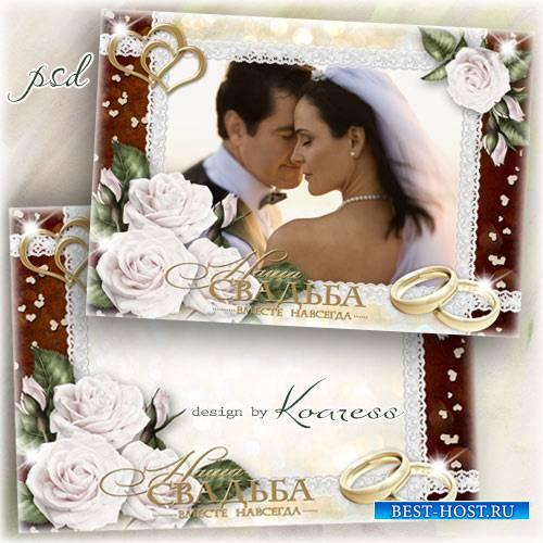 Рамка для свадебных фото молодоженов - Вместе навсегда