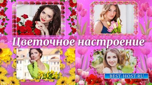 Проект для ProShow Producer - Цветочное настроение