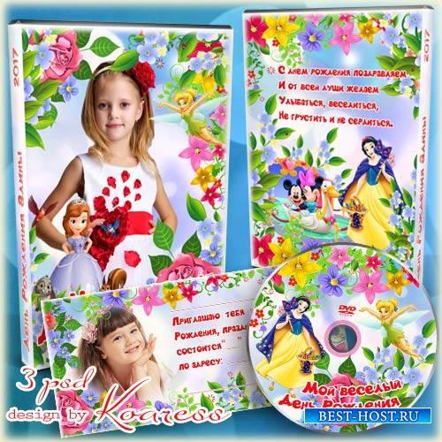 Набор для детского Дня Рождения - обложка и задувка для диска с видео и пригласительный