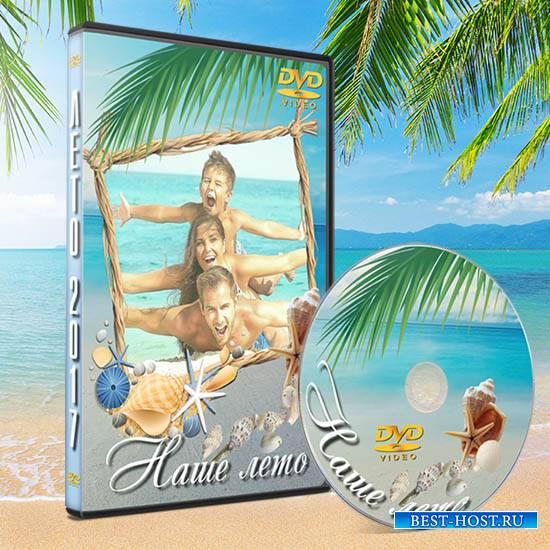 Обложка на  DVD - Отдых на море