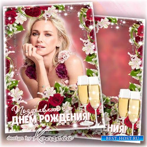 Женская рамка-открытка - С Днем Рождения, удачи, счастья и везения