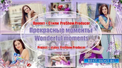 Проект и стили для ProShow Producer - Прекрасные моменты