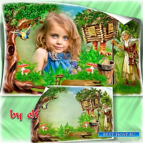 Детская рамка - В глухом лесу стоит избушка