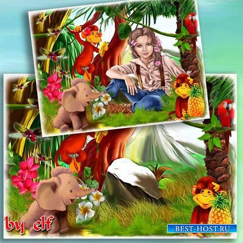 Детская рамка - Весёлые джунгли