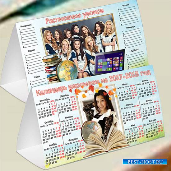 Календарь школьника на 2017- 2018 год