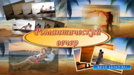 Романтический вечер - project for ProShow Producer