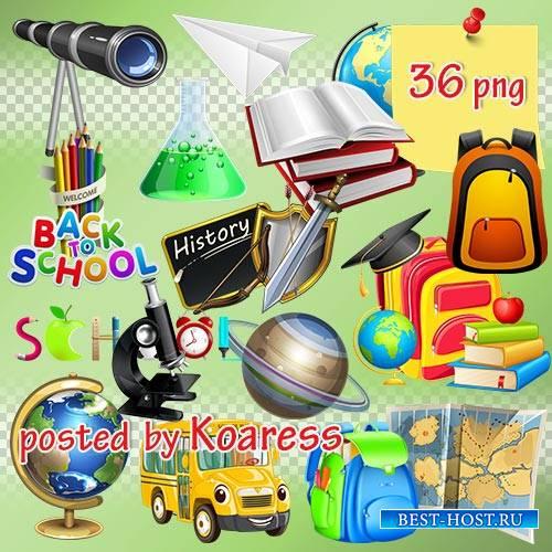 Png клипарт для дизайна к 1 сентября - Снова в школу