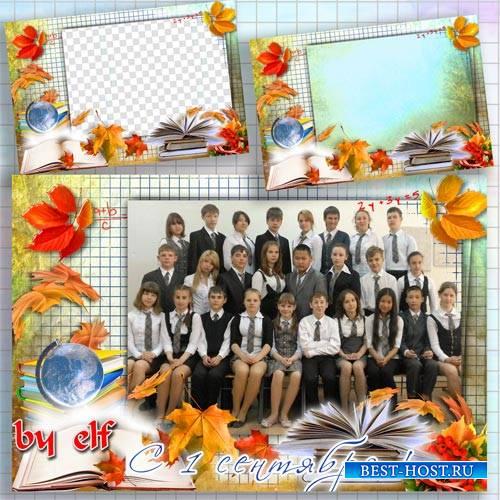 Рамка для школьных фото к 1 сентября
